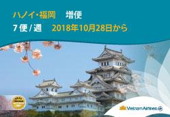 ハノイ・福岡 増便7便/週 2018年10月28日から