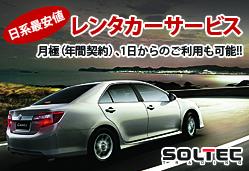 ソルテックトレーディング レンタカー事業