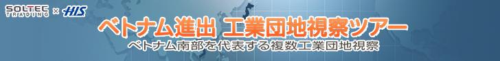 SOLTEC TRADING × H.I.S. ベトナム進出 事前視察ツアー 2泊4日間