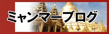 ミャンマーブログ