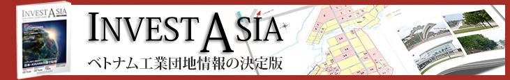 INVEST ASIA ベトナム工業団地情報の決定版