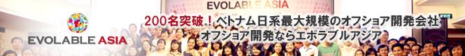 エボラブル アジア