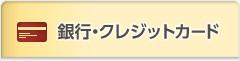銀行・クレジットカード