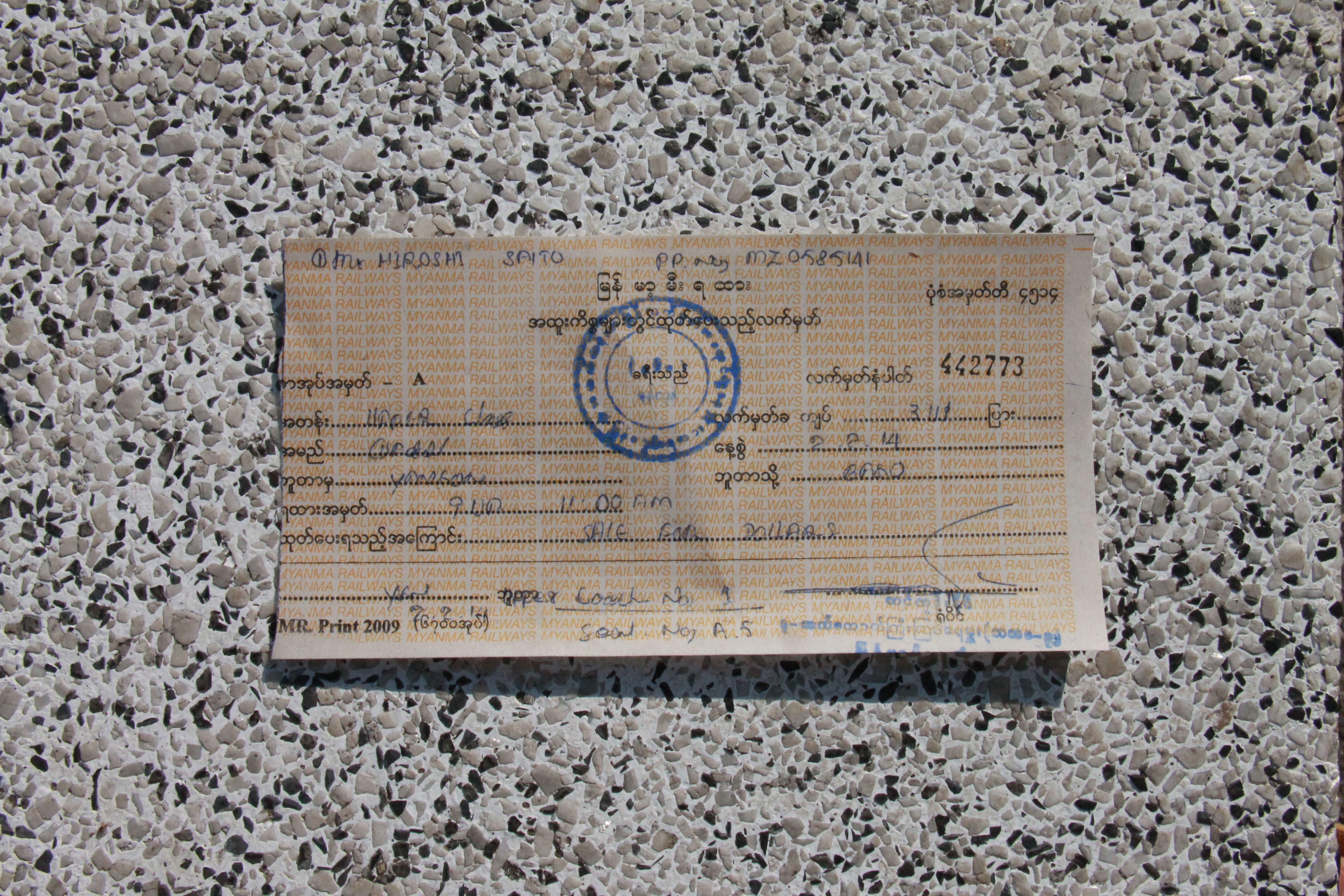 手書きの電車の切符